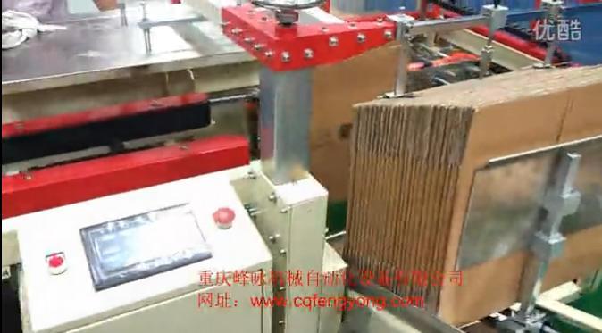 视频: 纸箱自动成型封箱机